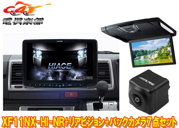 アルパインXF11NX-HI-NR+RSH10XS-R-Bハイエース(H25/12~)専用11型フローティングビッグX11+リアビジョン+バックカメラ計7点セット
