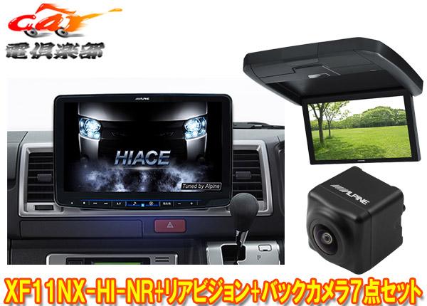 アルパインXF11NX-HI-NR+RXH12X2-L-Bハイエース(H25/12~)標準ルーフ車用フローティングビッグX11+リアビジョン+バックカメラ7点セット