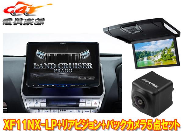 アルパインXF11NX-LP+RSH10XS-R-Bランドクルーザープラド(H29/9~)専用11型フローティングビッグX+リアビジョン+バックカメラ計5点セット