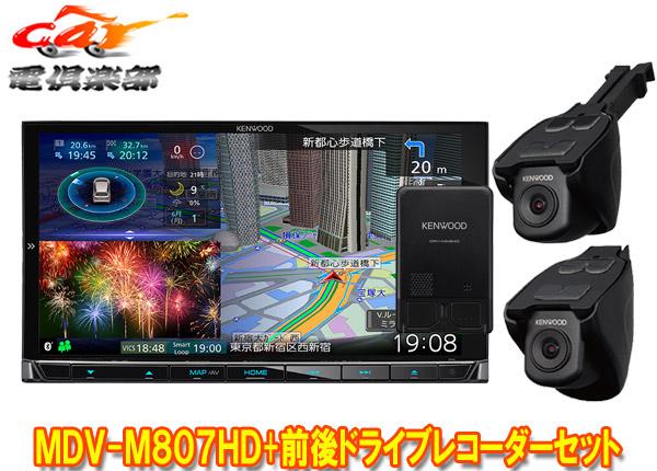 ケンウッドMDV-M807HD+DRV-MN940ハイレゾ/Bluetooth/フルセグ/HDパネル搭載180mm彩速ナビ+前後2カメラドライブレコーダーセット