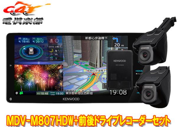 ケンウッドMDV-M807HDW+DRV-MN940ハイレゾ/Bluetooth/フルセグ/HDパネル搭載200mm彩速ナビ+前後2カメラドライブレコーダーセット