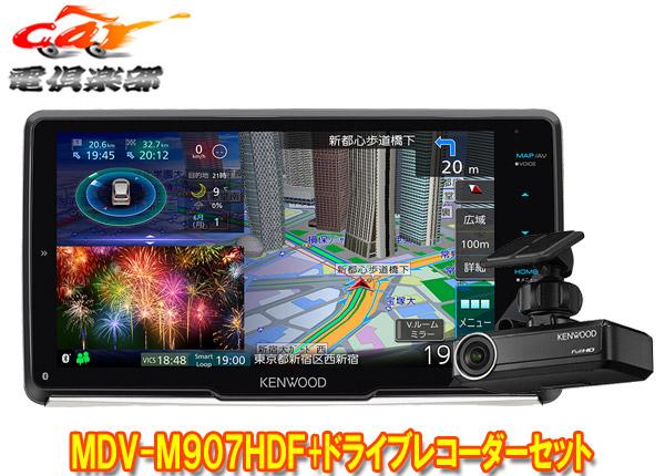 ケンウッドMDV-M907HDF+DRV-N530ハイレゾ/フルセグ対応9V型フローティング彩速ナビ+ドライブレコーダーセット