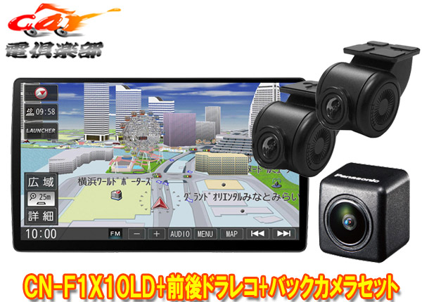 割引発見 パナソニックCN-F1X10LD+CA-DR03TD+CY-RC100KD有機EL搭載10V型ストラーダSDナビ+前後2カメラドライブレコーダー+バックカメラセット, ワイン蔵 まるほん:58c59ae2 --- tedlance.com