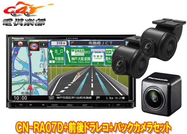 人気ショップが最安値挑戦 内祝い パナソニックCN-RA07D+CA-DR03TD+CY-RC100KDストラーダ7V型SDナビ+前後2カメラドライブレコーダー+バックカメラセット