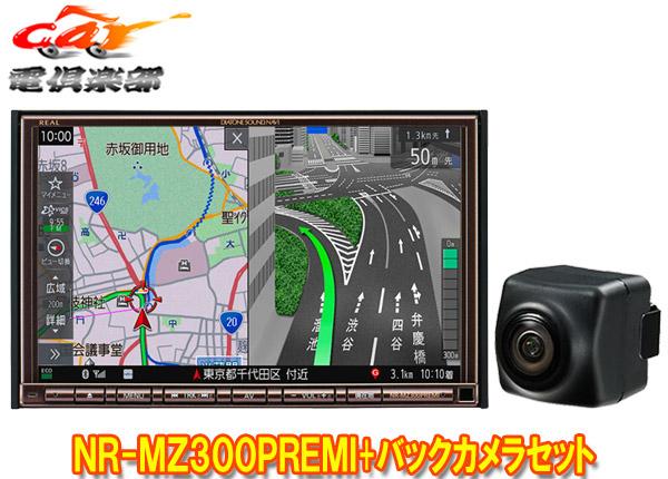 【キャッシュレス決済5%還元!対象店】MITSUBISHI三菱電機NR-MZ300PREMI+BC-100R大画面8V型ダイヤトーンサウンドナビ+バックカメラセット