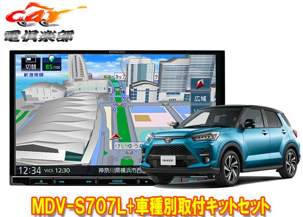 ケンウッド8V型彩速ナビMDV-S707L+ライズ(R1/11~)用取付キット5点セット