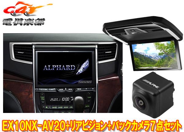 アルパインEX10NX-AV20+PXH12X-R-Bアルファード(20系)専用10型ビッグX+12.8型リアビジョン+バックカメラ計7点セット