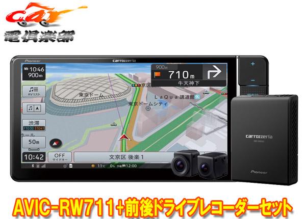 <title>カロッツェリアAVIC-RW711+VREC-DS800DCフルセグCD録音Bluetooth対応7V型200mm楽ナビ+前後ドライブレコーダーセット 蔵</title>