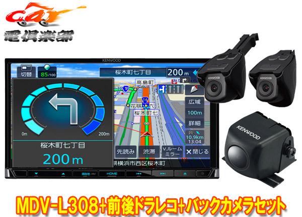 格安即決 ケンウッドMDV-L308+DRV-MN940B+CMOS-230ワンセグ内蔵7V型彩速ナビ+前後2カメラドライブレコーダー+バックカメラセット, ハリウッドコレクターズギャラリー:59ee2ab2 --- atakoyescortlar.com