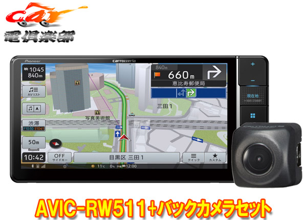 爆安プライス カロッツェリアAVIC-RW511+ND-BC8IIフルセグ 返品交換不可 Bluetooth対応7V型200mm楽ナビ+バックカメラセット