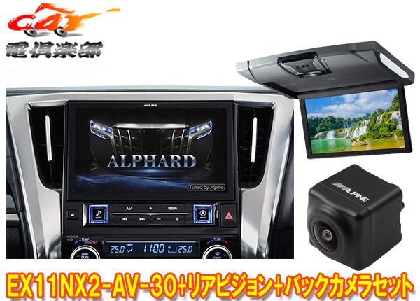 最高級のスーパー アルパインEX11NX2-AV-30+RSH10XS-R-Sアルファード/ヴェルファイア(30系H27/1~R1/12)専用ビッグX+リアビジョン+バックカメラSET, R&Bミニカー:f623ebdc --- asthafoundationtrust.in