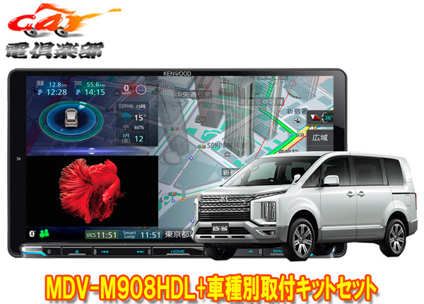 新着 ケンウッド9V型彩速ナビMDV-M908HDL+TBX-M002デリカD:5クリーンディーゼル3DA-CV1W型 H31 用取付キットセット 2~ ☆最安値に挑戦