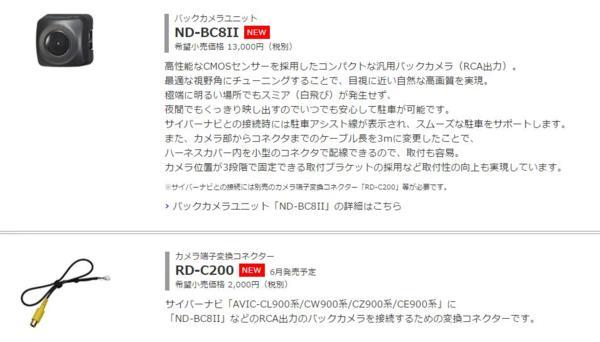 carrozzeriaAVIC-CZ700II+ND-BC8II+RD-C200