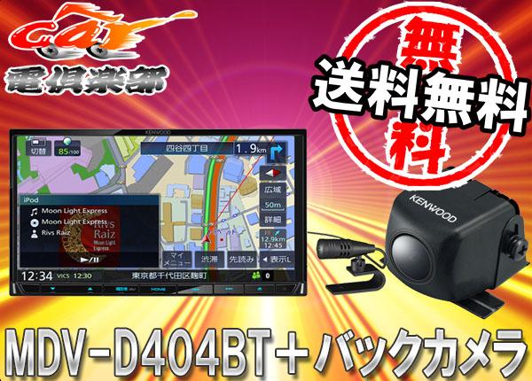 ケンウッド7型DVD再生・4倍速CD録音Bluetooth搭載ワンセグSD彩速ナビMDV-D404BT+バックカメラCMOS-230セット