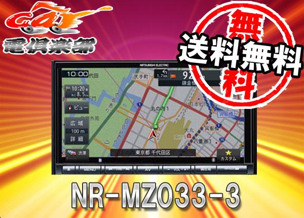 三菱ミツビシNR-MZ033-3 7型VICS WIDE対応CD/DVD再生Bluetooth搭載ワンセグSDナビ【NR-MZ033-2後継機種】