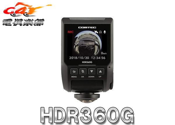 【キャッシュレス決済5%還元!対象店】COMTECコムテックHDR360G高性能360°ドライブレコーダー2.4インチ液晶GPS/WDR搭載