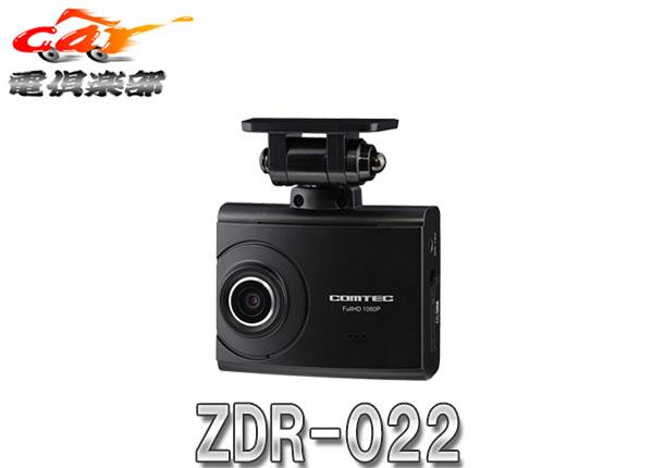 【キャッシュレス決済5%還元!対象店】コムテックZDR-022ドライブレコーダーFull HD200万画素2.0インチ液晶Gセンサー搭載(ZDR-012後継機種)