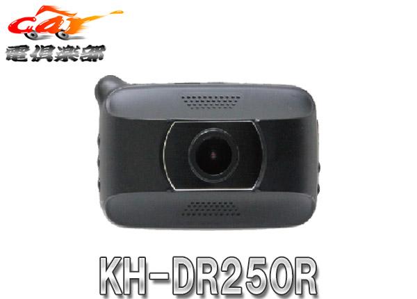 【キャッシュレス決済5%還元!対象店】KAIHOUカイホウジャパンKH-DR250R先進運転機能(ADAS)搭載リアカメラ付属フロント/リア常時録画対応ドライブレコーダー