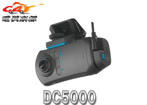 【キャッシュレス決済5%還元!対象店】CARMATEカーメイトDC5000ドライブレコーダー機能付き360°車載カメラd'Action360S(ダクション360S)全天球録画+フロント録画機能搭載