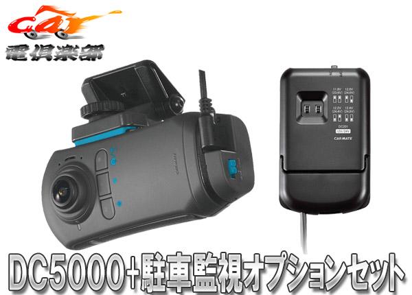 【キャッシュレス決済5%還元!対象店】CARMATEカーメイトDC5000+DC201ドライブレコーダー機能付き360°車載カメラd'Action360S(ダクション360S)駐車監視オプションセット