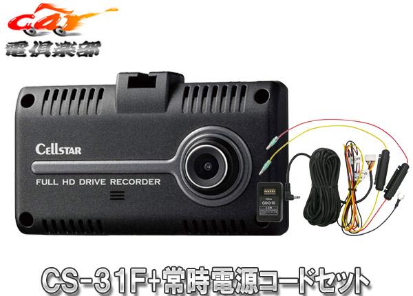 【キャッシュレス決済5%還元!対象店】CELLSTARセルスターCS-31F+GDO-10バックカメラ接続可能2.4型液晶ドライブレコーダー常時電源コード5m(パーキングモード対応)セット