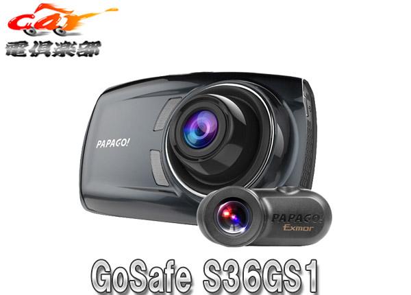 【キャッシュレス決済5%還元!対象店】PapagoパパゴGoSafe S36GS1前後2カメラドライブレコーダーGPS/Gセンサー/WDR/運転支援機能/microSDカード32GB付属(GSS36GS1-32G)