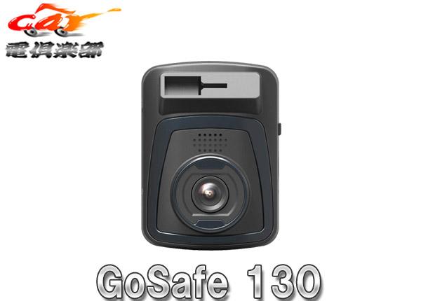 【キャッシュレス決済5%還元!対象店】PapagoパパゴGoSafe 130コンパクト軽量ドライブレコーダーGセンサー/HDR/運転支援機能/microSDカード16GB付属 (GS130-16G)