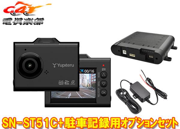【キャッシュレス決済5%還元!対象店】YUPITERUユピテルSN-ST51c+OP-MB4000+OP-E1060/2.0インチ液晶ドライブレコーダー+駐車記録用マルチバッテリー+電源直結コード3点セット