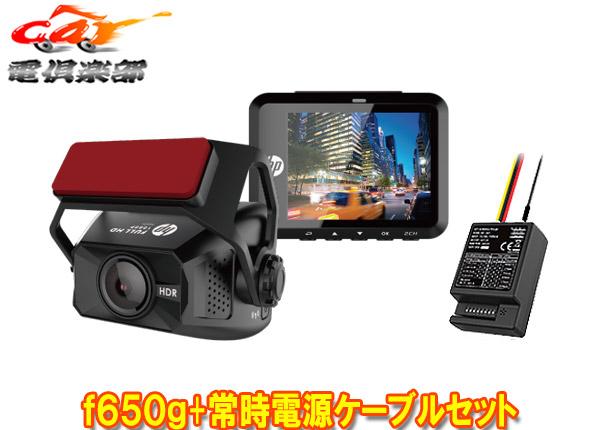 【キャッシュレス決済5%還元!対象店】hpヒューレット・パッカードf650g+c501フルHD録画2.0型液晶GPS搭載ドライブレコーダー+駐車モード対応常時電源ケーブルセット