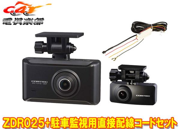 【キャッシュレス決済5%還元!対象店】COMTECコムテックZDR025+HDROP-14前後2カメラGPS搭載ドライブレコーダー+駐車監視用直接配線コードセット