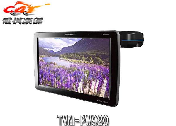 カロッツェリア9V型高画質VGA液晶HDMI入力端子 USB給電端子 激安格安割引情報満載 人気の製品 ステレオミニジャック搭載プライベートモニターTVM-PW920