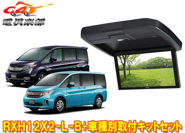 アルパインRXH12X2-L-B+KTX-H1005VG-RACステップワゴン(RP系H27/4-R1/12・後席オートエアコン付車)用12.8型リアビジョン取付キットセット