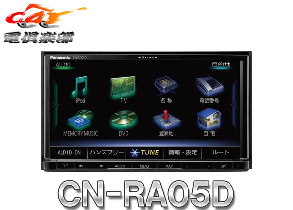 【キャッシュレス決済5%還元!対象店】パナソニックCN-RA05Dストラーダ7V型DVD再生CD録音Bluetooth搭載地デジ対応SDナビ地図更新付