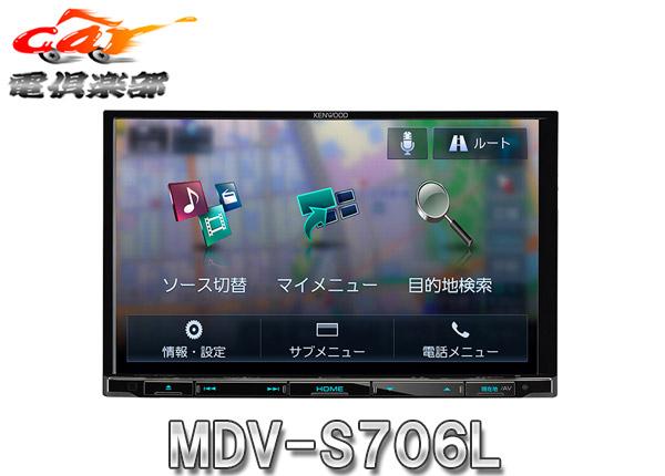 AVIC-RL902をご検討の方に。ハイレゾ再生にも対応! 【キャッシュレス決済5%還元!対象店】KENWOODケンウッド8V型彩速ナビMDV-S706Lハイレゾ再生/フルセグ/Bluetooth/DVD再生/CD録音/地図更新1年間無料(MDV-M805L後継機種)