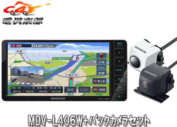 【キャッシュレス決済5%還元!対象店】ケンウッド7型200mmワンセグCD録音地図更新1年間無料彩速ナビMDV-L406W+バックカメラCMOS-C230セット