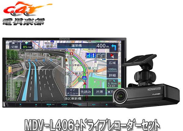 【キャッシュレス決済5%還元!対象店】ケンウッド7型ワンセグCD録音地図更新1年間無料彩速ナビMDV-L406+ナビ連携型ドライブレコーダーDRV-N530セット