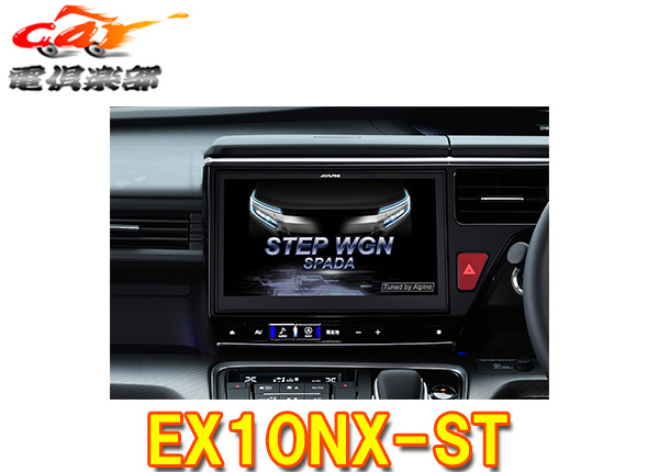 ALPINEアルパインEX10NX-STステップワゴン(RP系)専用カーナビ10型ビッグX