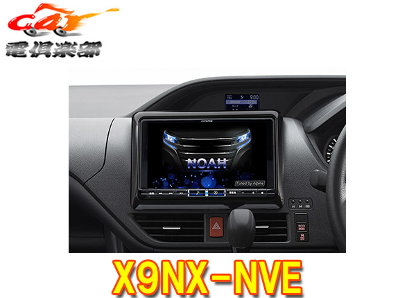 ALPINEアルパインX9NX-NVEノア(80系)専用カーナビ9型ビッグX