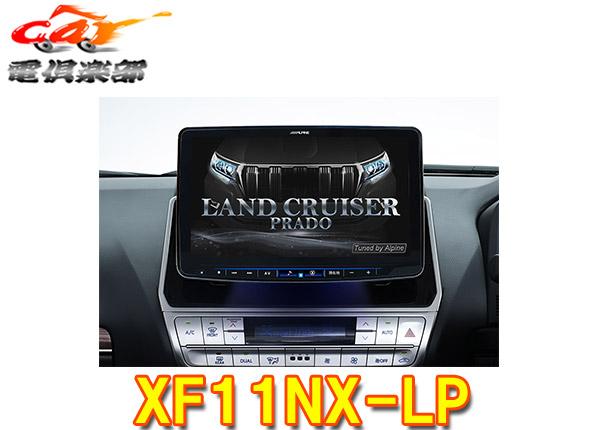 ALPINEアルパインXF11NX-LPランドクルーザープラド(150系H29/9~)専用カーナビ11型フローティングビッグX11