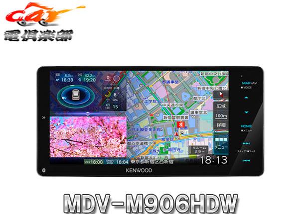 <title>KENWOODケンウッド200mmワイド彩速ナビMDV-M906HDWハイレゾ再生 HDパネル搭載 フルセグ Bluetooth 新作からSALEアイテム等お得な商品 満載 DVD再生 CD録音 地図更新1年間無料</title>