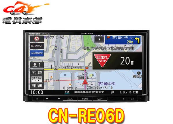 【キャッシュレス決済5%還元!対象店】パナソニックCN-RE06Dストラーダ7V型SDナビDVD再生CD録音Bluetoothフルセグ内蔵