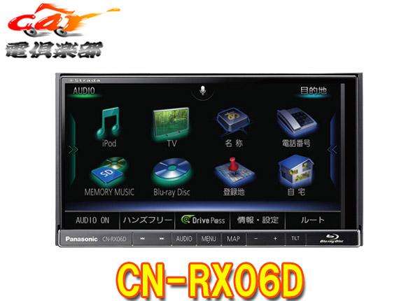【キャッシュレス決済5%還元!対象店】パナソニックCN-RX06Dストラーダ7V型SDナビBlu-ray/DVD再生CD録音Bluetoothフルセグ無料地図更新付