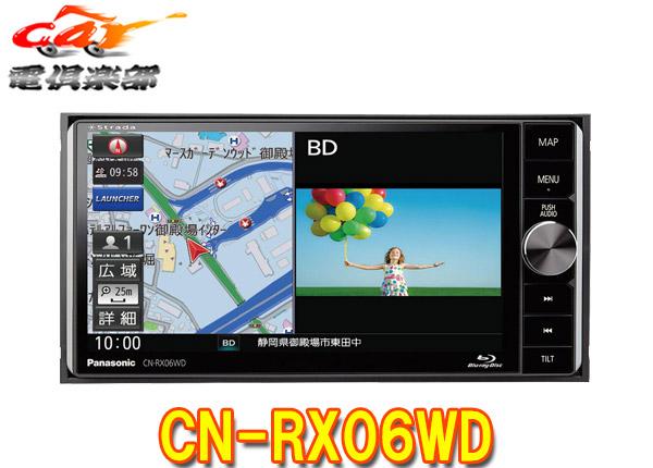 【キャッシュレス決済5%還元!対象店】パナソニックCN-RX06WDストラーダ7V型200mmワイドSDナビBlu-ray/DVD再生CD録音Bluetoothフルセグ無料地図更新付