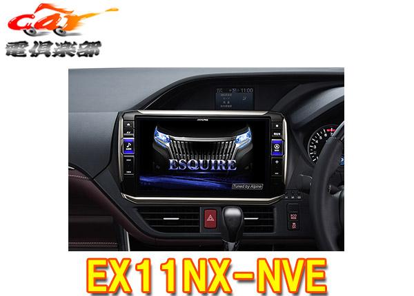 【キャッシュレス決済5%還元!対象店】ALPINEアルパインEX11NX-NVEエスクァイア専用カーナビ11型ビッグX11