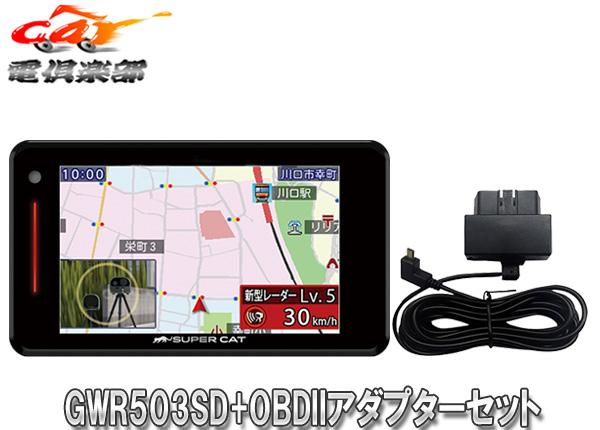 【キャッシュレス決済5%還元!対象店】YupiteruユピテルGWR503sd+OBD12-MIII静電式タッチパネル3.6型液晶搭載GPSレーダー探知機+OBDIIアダプターセット