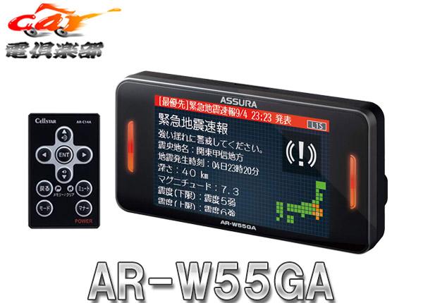 【キャッシュレス決済5%還元!対象店】CELLSTARセルスターAR-W55GAレーザー式新型取締機GPS対応レーダー探知機/無線LAN無料データ更新/3.2型液晶/リモコン付属/日本製3年保証