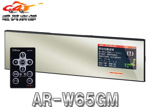 CELLSTARセルスターAR-W65GMレーザー式新型取締機GPS対応ミラー型レーダー探知機/無線LAN無料データ更新/リモコン付属/日本製3年保証
