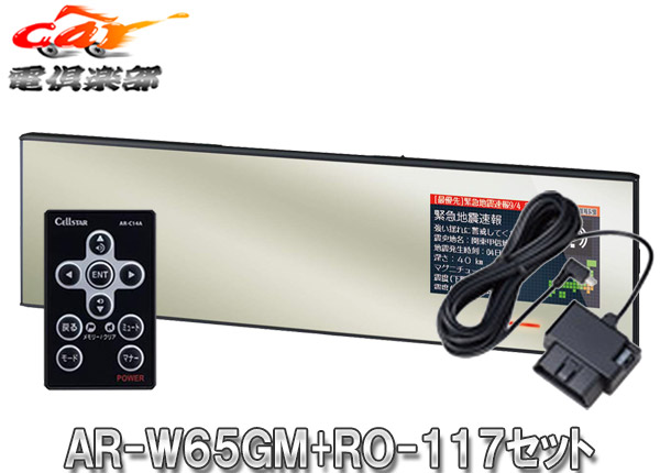 【キャッシュレス決済5%還元!対象店】CELLSTARセルスターAR-W65GM+RO-117無線LAN無料データ更新日本製3年保証ミラー型レーダー探知機OBDIIアダプターセット