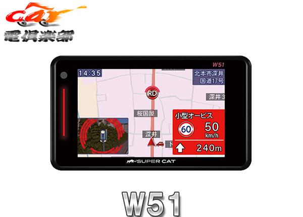 【キャッシュレス決済5%還元!対象店】YupiteruユピテルW51(L60機能同等品)小型オービスレーダー波受信対応3.6型静電式タッチパネル液晶搭載GPSレーダー探知機
