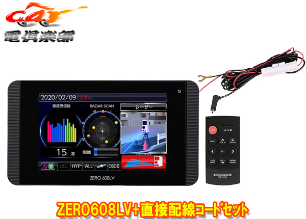 【キャッシュレス決済5%還元!対象店】COMTECコムテックZERO608LV+ZR-02レーザー受信/レーザーオービスW対応/3.2インチ液晶GPSレーダー探知機+直接配線コードセット